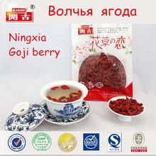 Hot Sale Wolfberry Medlar Dried Organic Goji Berry Import Goji berries
