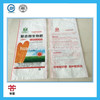High quality plastic bag for rice with polypropylene made in china