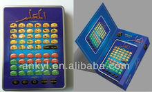 Muslim digital al mini quran