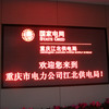 Indoor P7.62 single color message board led tv display
