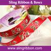 Decorative Christmas Ribbon