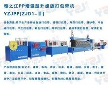 PP Packing Belt Making Machine/Reinforced Bundling Strip Machine