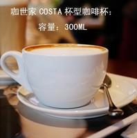china  Costa thick ceramic coffee  flower tea  breakfast  hoosgows  cappuccino mocha   cup