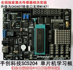 Ys 51 microcontroller development board 51 microcontroller learning board development board laser sensor