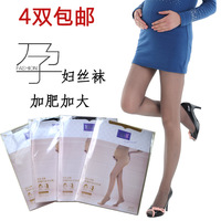 Plus size maternity stockings thin pantyhose spring and summer maternity legging socks stockings 20d 4 double