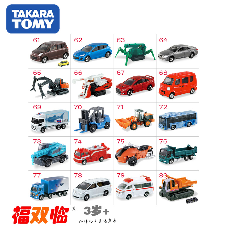 FREE SHIPPING Dume tomy card pocket-size alloy car models 61 - 80 bus sports car forkfuls ambulance(China (Mainland))