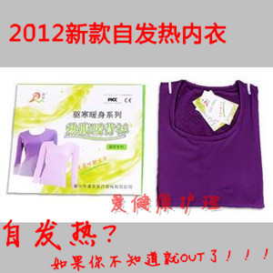 2013 New Tourmaline from the heat underwear back support shoulder pad elbow waist support thermal baonuan(China (Mainland))