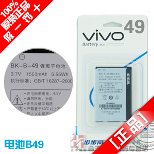 Bbk bbk bk-b-49 vivo s7 e 1 v309d y3 t t mobile phone battery original battery(China (Mainland))
