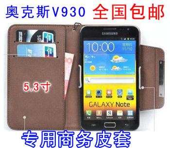 Ochs v930 phone case mobile phone case protection bag flat 5.3 mobile phone case pen