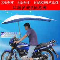 2013 double layer thickening motorcycle umbrella motorcycle umbrella sun protection motorcycle umbrella sun umbrella