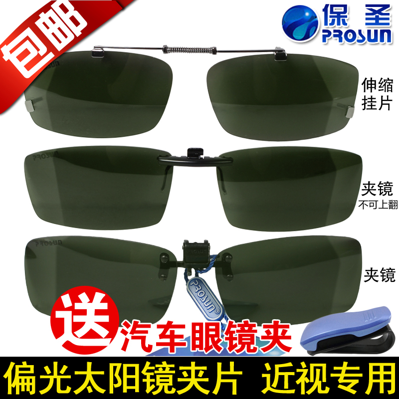 Prosun polarized sunglasses clip mirror myopia glasses hanging mirror coupon sunglasses clip(China (Mainland))
