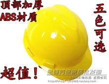 safety helmet promotion