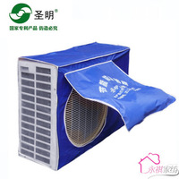 Outdoor air conditioning host cover air conditioner cover air conditioning units sunscreen 1.5 hindchnnel 2 3 big 3