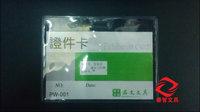 free EMS USA plastic soft waterproof ID Badge Holders PVC clear name card credit case certificate plastic horizontal