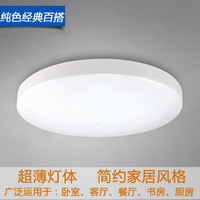 12W pure white Ultra-thin led ceiling light lamp for home/bedroom/dinning room/ bathroom home modern,Free shipping !