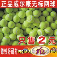 Stem tennis ball training tennis ball scale-free 929 training ball