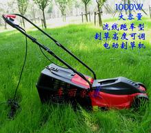 Transporte livre cortador elétrico altura ajustável 1000 wmower máquina de capina cortador de grama(China (Mainland))