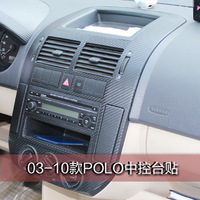 Carbon old polo console pullo car stickers carbon fiber