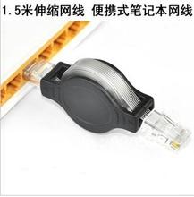 wholesale portable network cable