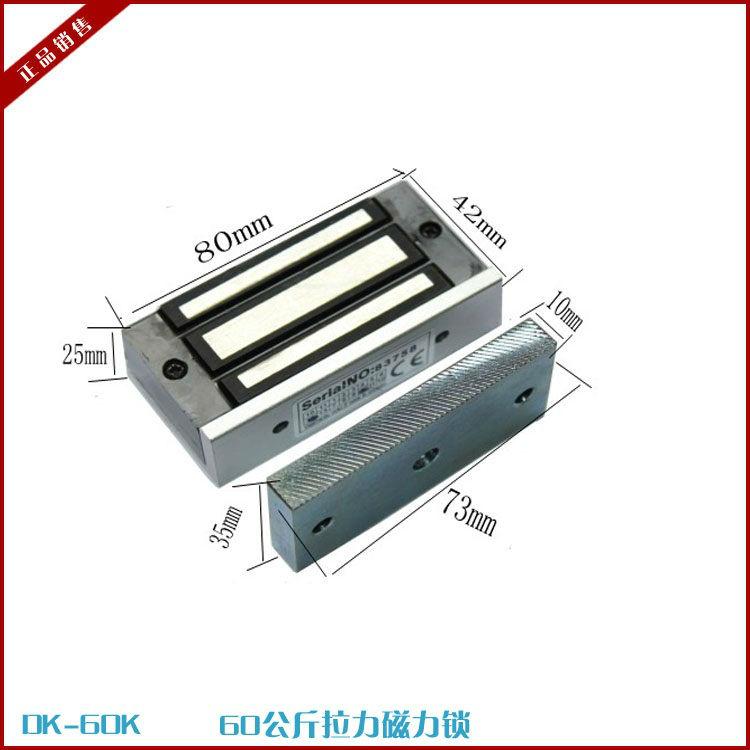 Freeshipping mini electric magnetic door lock 60kg for 12v magnetic door lock