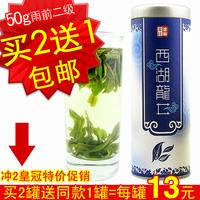 2013 tea west lake longjing tea 50g spring green tea