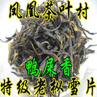 Premium tea phoenix dancong tea single tea yellow incense sticks single oolong tea