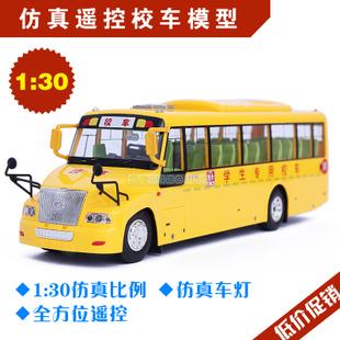 Super artificial charge wireless remote control school bus model remote control car bus toy car