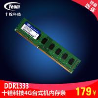 Team ddr3 1333 4g desktop ram bar compatible ddr3 1066