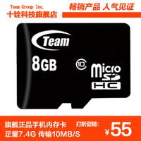 Team8gb class10 tf micro sd memory card mobile phone ram card high speed flash memory