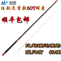 3.6 5.4 6.3 meters pure carbon 60t ultra-light ultra hard carbon rod fishing rod fishing 28
