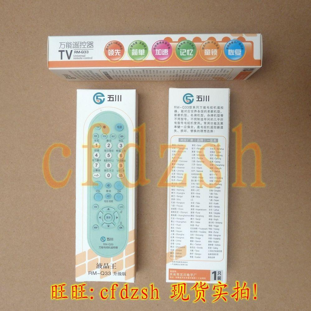 Universal tv remote control rm-q33 universal remote control lcd(China (Mainland))