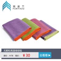 Yoga blanket granule shop towels hot yoga