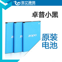 Haven  for zopo   c2 hinggan original battery it 2000mah free shipping original binding batterys