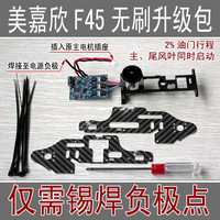 Brushless motor,mjx f645,F45 remote control helicopter parts, perfect immaculately