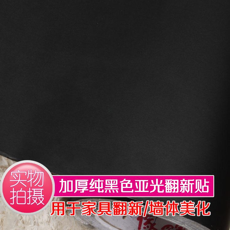 Thickening matt plain black boeing film pvc stickers furniture wallpaper for walls roll free shipping(China (Mainland))