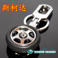 2 tyre skoda car male keychain key chain