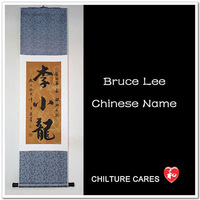 LiXiaolong, Bruce Lee Chinese Name Calligraphy Wall Scroll, Original Chinese Wall Art Silk Scroll Hanging, High Quality!