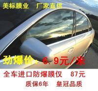American standard automotive window film windowed magneticcontrol membrane solar film explosion-proof membrane automotive window