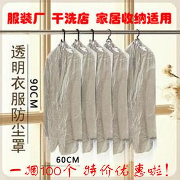 100PCS / Lot  Clothes Eco-friendly Transparent Dust cover Plastic Dust Bag Suit Storage Bag 60 * 120cm 60 * 90cm Free Shipping
