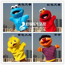 sesame street plush dolls promotion
