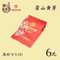 Huoshan yellow tips yellow tea clock super high quality experience skgs loading