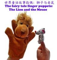 Even a finger lion mouse puppet means even set