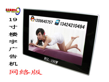19 building advertising wireless wifi building advertising machine