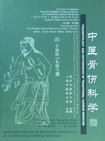 Chinese Medicine Books TCM Books In English Traumatology and Orthopedics of Traditional Chinese Medicin Free Shipping