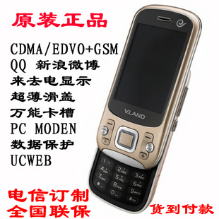 Vd570 dual-mode dual card dual standby mobile phone 3g evdo slider