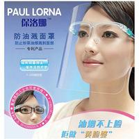 Oil face mask skin care face mask smoke face mask transparent protective mask cooking mask