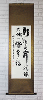 Free Shipping! Original Large Sky Above Me Quotes Chinese Calligraphy Wall Scroll, Chinese Calligraphy Silk Scroll Hanging