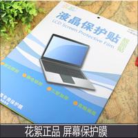 Laptop screen film 10 11.6 12 13.3 14 15.6 computer screen protector