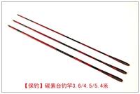 Is ! carbon taiwan fishing rod 3.6 4.5 5.4 meters