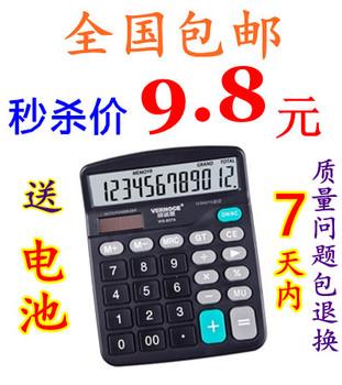 Xinfa dual power pull calculator big button 12 supplies computer